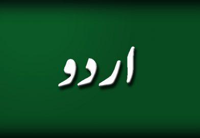 Install Urdu Phonetic Keyboard
